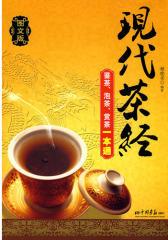 现代茶经(试读本)