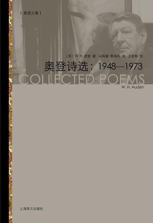 奥登诗选:1948-1973