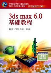 3ds max 6.0基础教程(仅适用PC阅读)