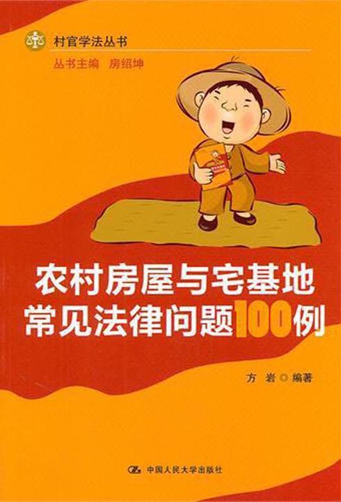 农村房屋与宅基地常见法律问题100例