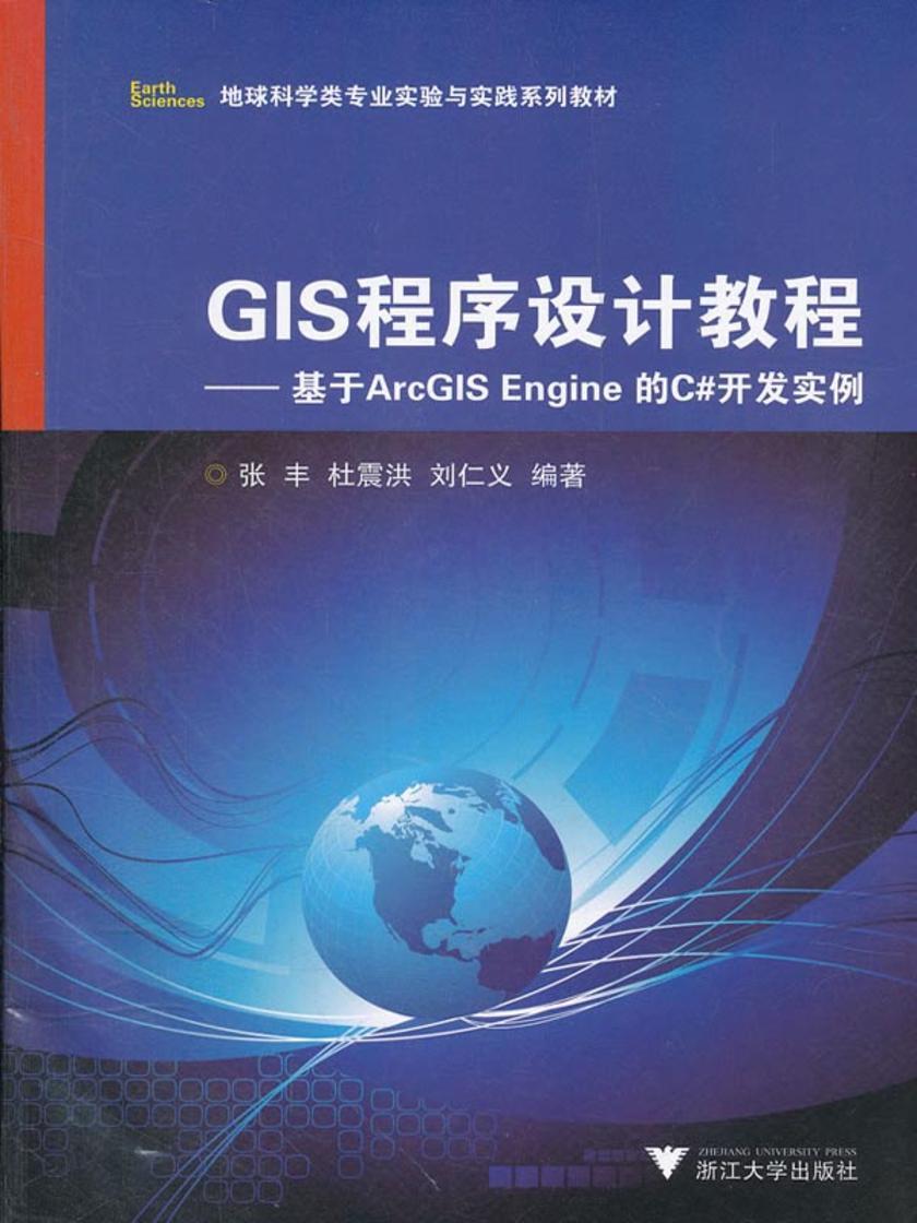 GIS程序设计教程:基于ArcGIS Engine 的C#开发实例(仅适用PC阅读)