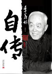 季羡林自传(典藏本)