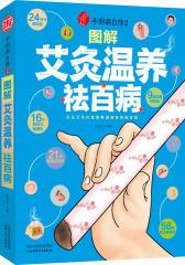手到病自除2:图解艾灸温养祛百病(试读本)