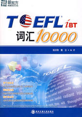新东方·TOEFL iBT词汇10000(附MP3)