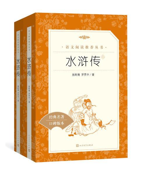 水浒传:全二册