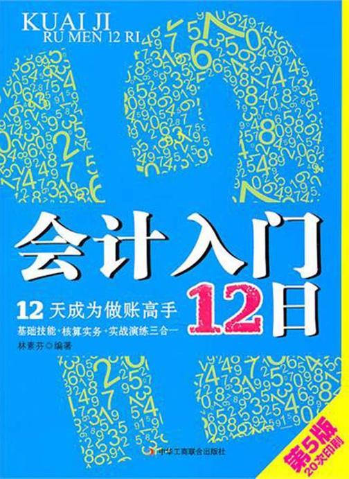 会计入门12日(仅适用PC阅读)