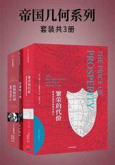 帝国几何系列(全三册)
