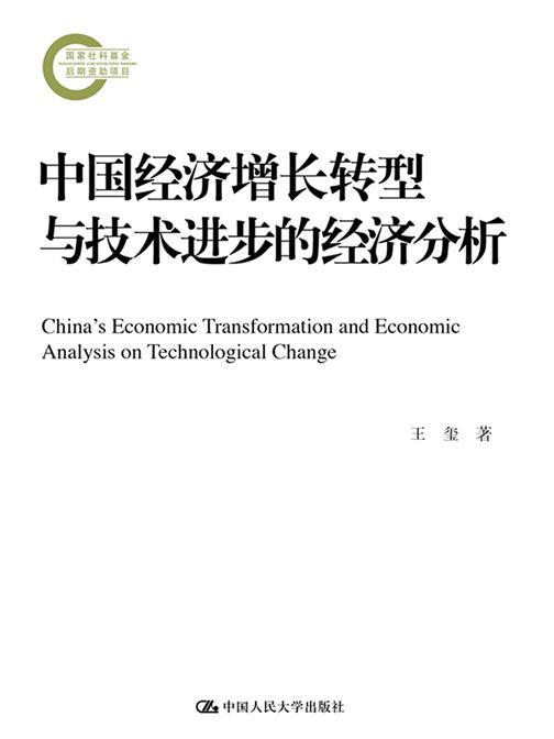 中国经济增长转型与技术进步的经济分析(国家社科基金后期资助项目)