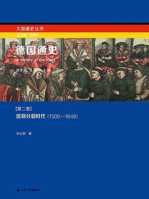 德国通史第二卷:信仰分裂时代(1500-1648)