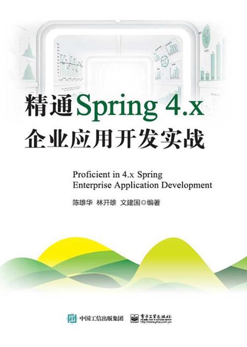 精通Spring4.x:企业应用开发实战