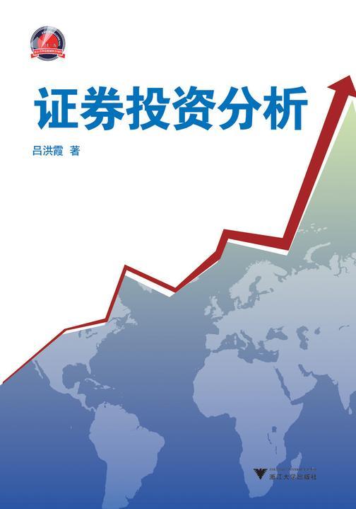 证券投资分析