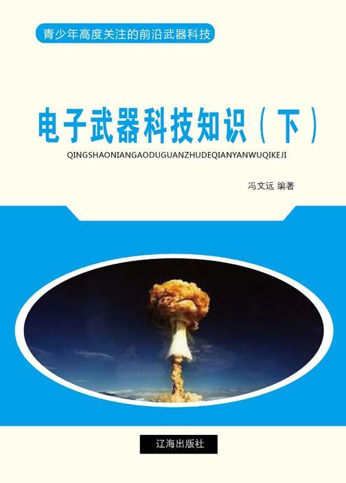电子武器科技知识(下)