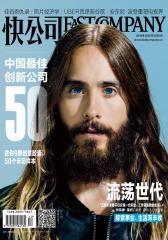 快公司FASTCOMPANY2014中国  创新公司50强(电子杂志)