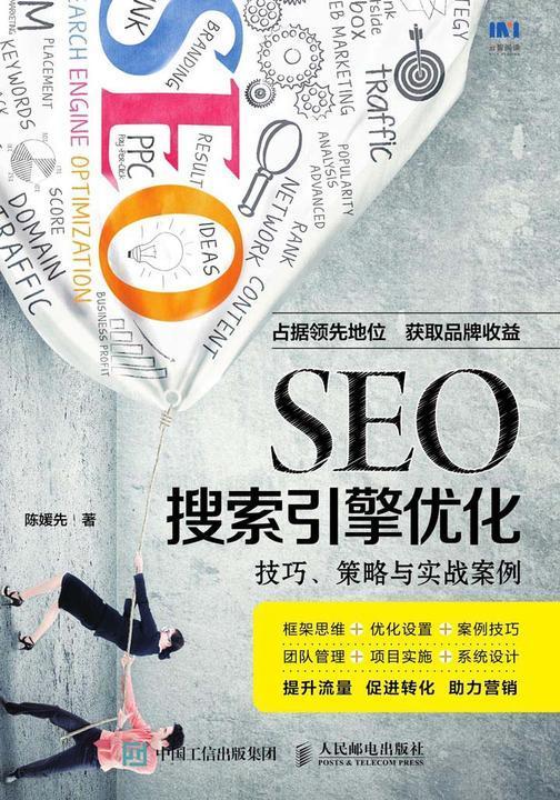 SEO搜索引擎优化:技巧、策略与实战案例