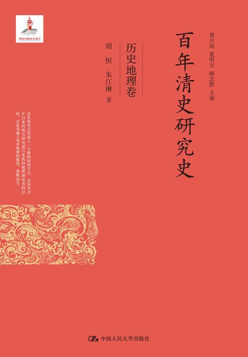 百年清史研究史·历史地理卷