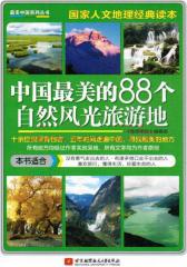 资深背包客带你游天下:中国最美的88个自然风光旅游地