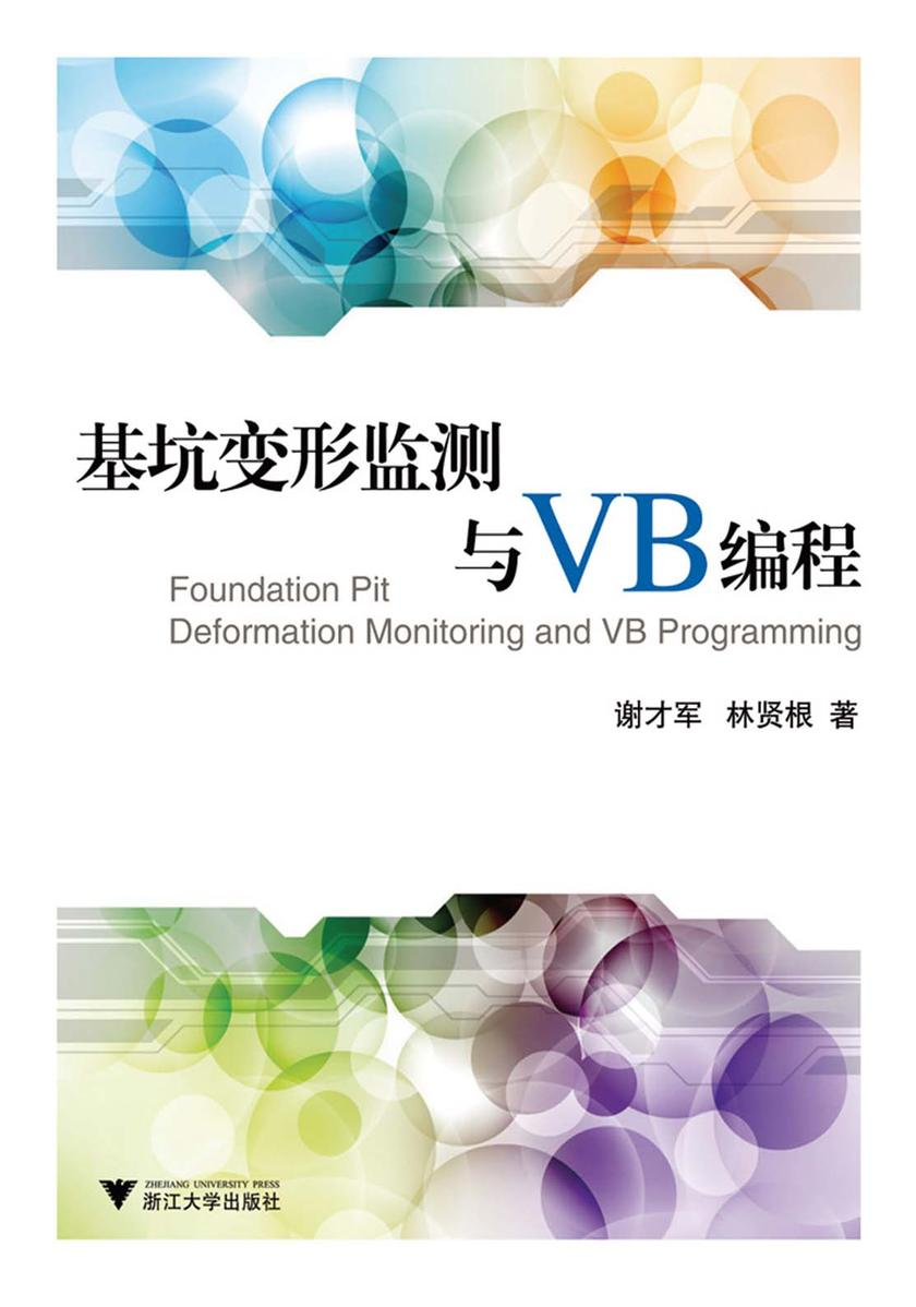 基坑变形监测与VB编程(仅适用PC阅读)