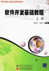 软件开发基础教程(上册)(仅适用PC阅读)