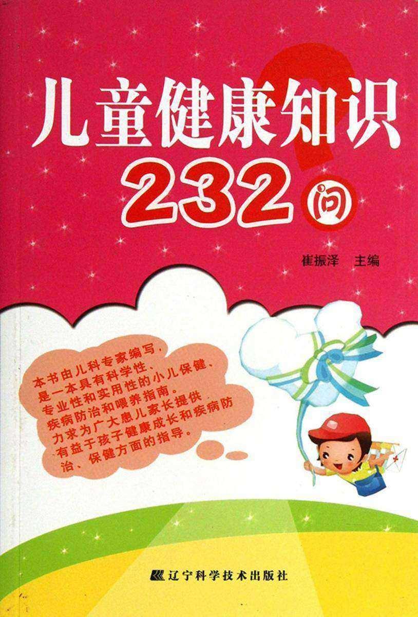 儿童健康知识232问