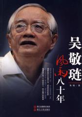 吴敬琏:风雨八十年(试读本)