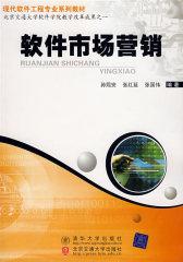 软件市场营销(仅适用PC阅读)