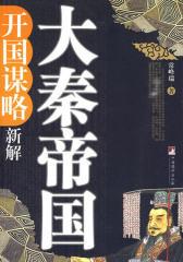 大秦帝国开国谋略新解(仅适用PC阅读)