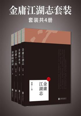 金庸江湖志套装(共四册)