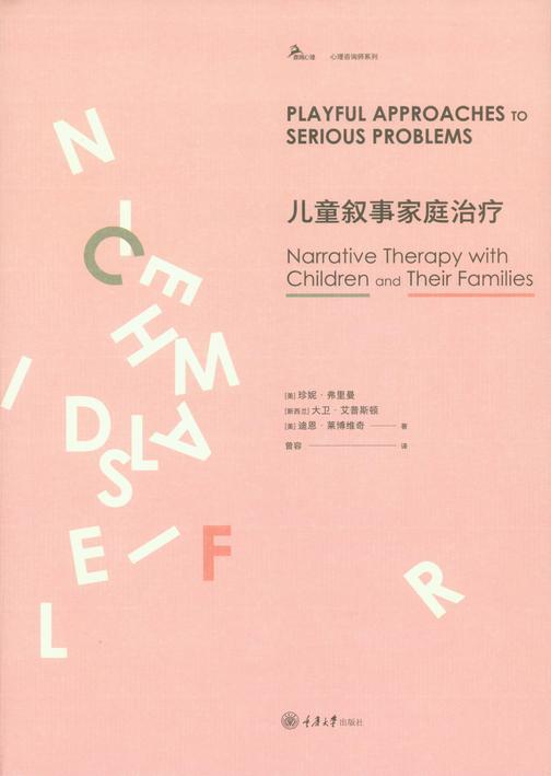儿童叙事家庭治疗