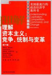 理解资本主义:竞争、统制与变革(第三版)(试读本)