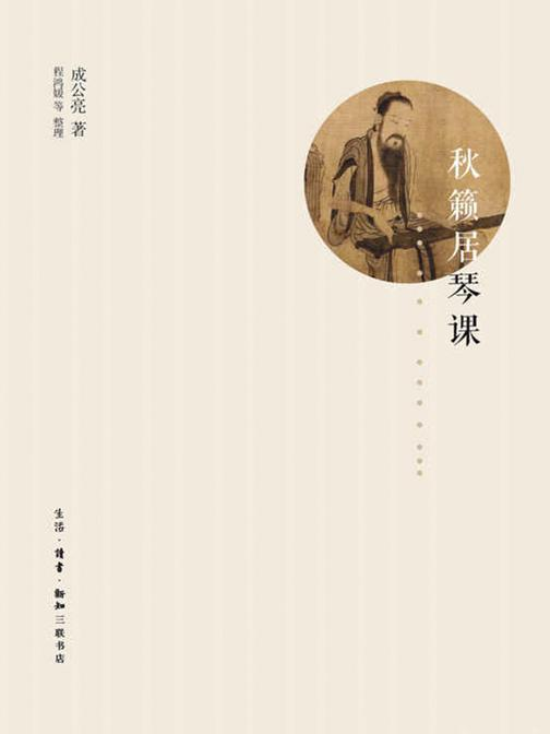 秋籁居琴课