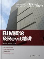 BIM概论及Revit精讲