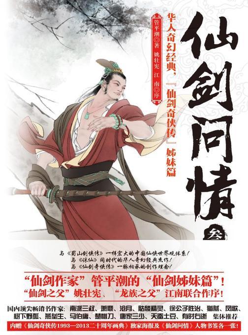 仙剑问情叁:御剑江湖