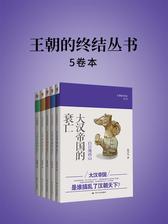 王朝的终结丛书(5卷本)