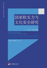 国家软实力与文化安全研究:以广州为例