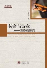 传奇与诗意:陈香梅研究(仅适用PC阅读)