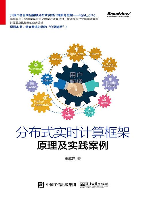 分布式实时计算框架原理及实践案例