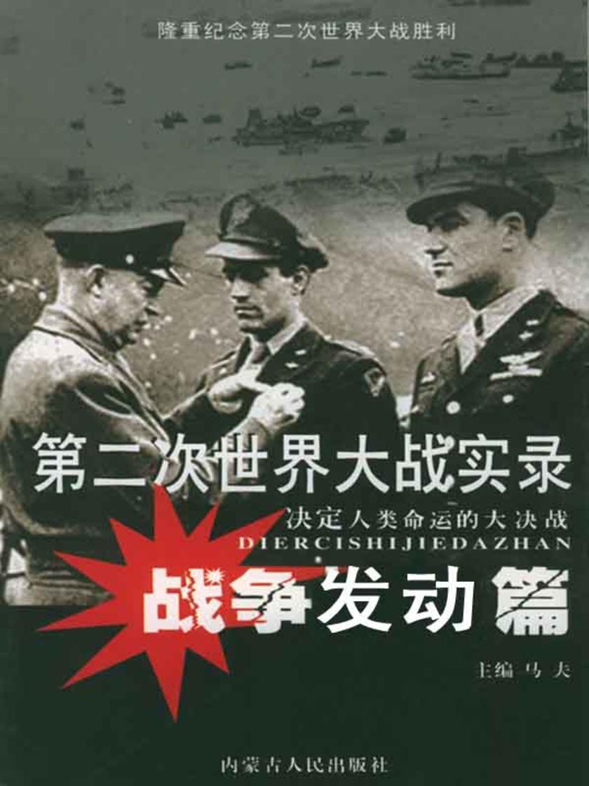 第二次世界大战实录·战争发动篇
