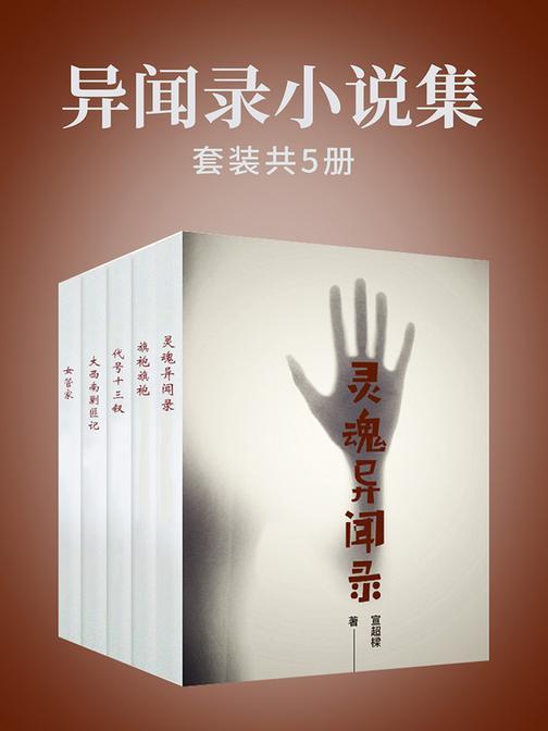 异闻录小说集(套装共5本)