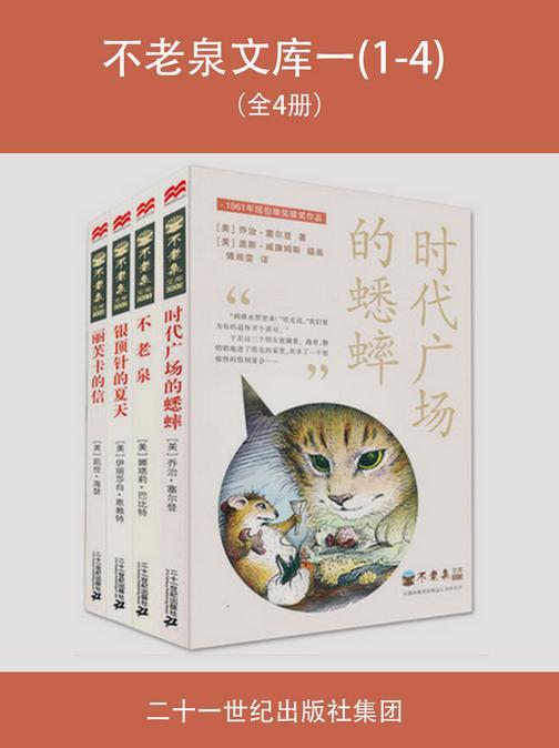 不老泉文库一(1-4)(套装共4册)