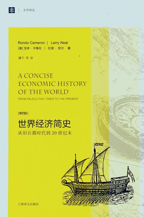 世界经济简史:从旧石器时代到20世纪末(大学译丛)