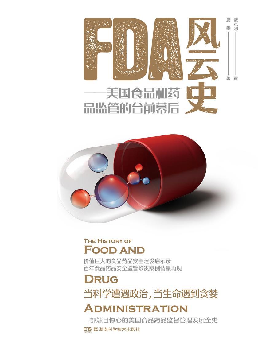 FDA风云史——美国食品和药品监管的台前幕后