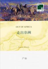 走出非洲(附《走出非洲》(英文版))(套装共2册)(双语译林)