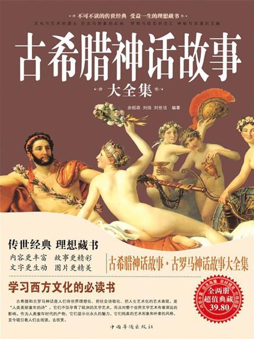 古希腊神话故事古罗马神话故事大全集