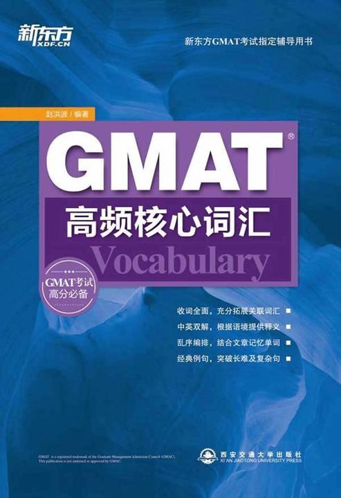 GMAT高频核心词汇
