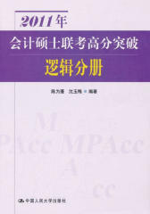 2011年会计硕士联考高分突破:逻辑分册