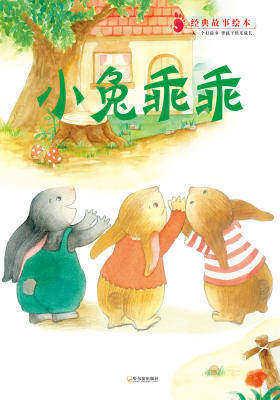 小兔乖乖(仅适用PC阅读)