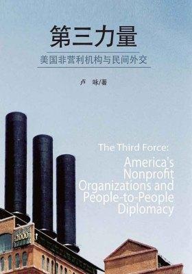 第三力量:美国非营利机构与民间外交