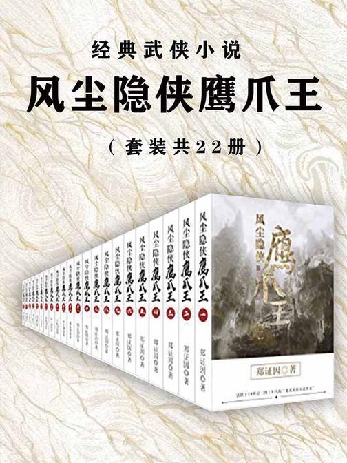 经典武侠小说:风尘隐侠鹰爪王(套装共22册)