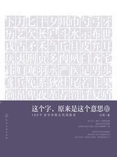 这个字,原来是这个意思.Ⅳ,100个汉字中的古代风俗史