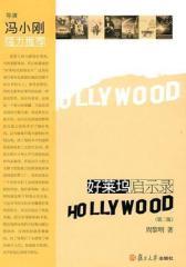 好莱坞启示录(试读本)